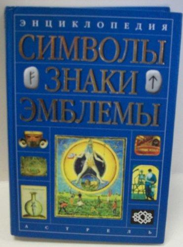 9785170216727: Entsiklopediya. Simvoly, znaki, emblemy