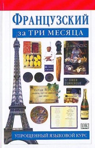 Frantsuzskii za tri mesiatsa French in three months in Russian: Unknown author