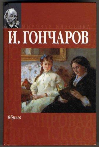 9785170220717: The Precipice, 1869 (IN RUSSIAN LANGUAGE) (Obryv)