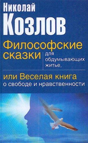 Filosofskie skazki dlia obdumyvaiuschikh zhite ili Veselaia: N. I. Kozlov