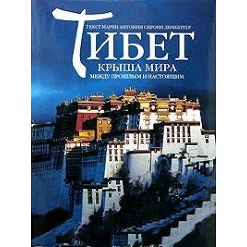 9785170229635: Tibet. Krysha mira mezhdu proshlym i nastoyaschim