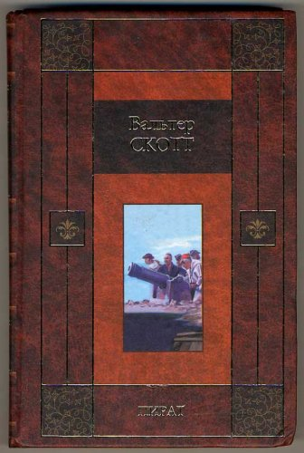 9785170233700: The Pirate (novel), 1822 (IN RUSSIAN-LANGUAGE) /