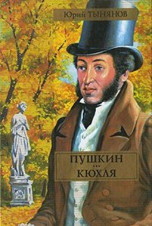 9785170241613: Pushkin. Kyuhlya