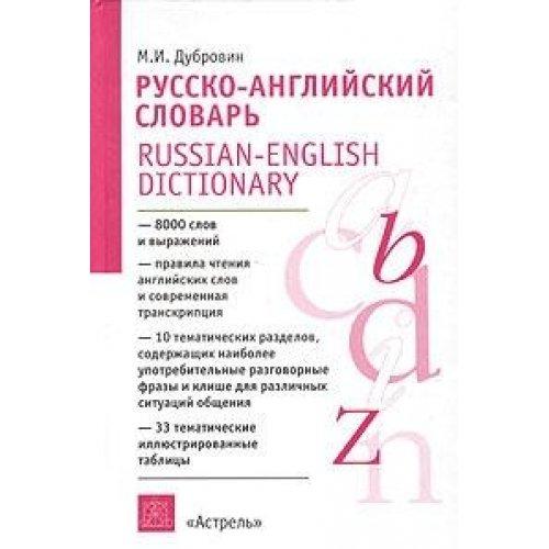 Russian-English dictionary. AZ / Russko-angliyskiy slovar. A-Ya: Dubrovin M.I.