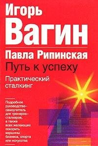 9785170251858: Practical stalking the path to success / Prakticheskiy stalking put k uspekhu