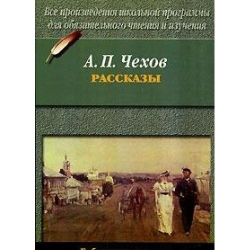 9785170252350: The Czech delegation. Stories (IN RUSSIAN) / (Рассказы / Rasskazy)
