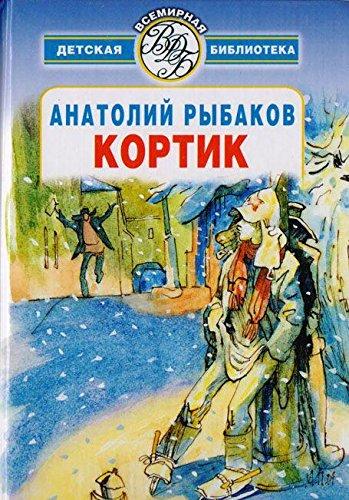 9785170255108: Kortik (Vsemirnaya detskaya biblioteka)
