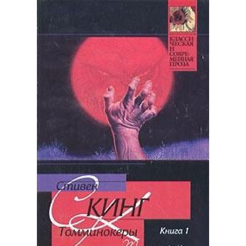 9785170255122: The Tommyknockers V 2 t. T. 1 [In Russian Language] (Tomminokery. V 2 t. T. 1)