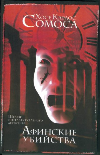9785170269532: Athens Murder, or the Cave of Ideas. Intellectual Detective Series. 2005. In Russian. (Intellectual Detective)
