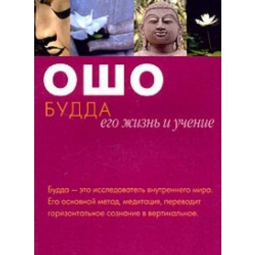 9785170269976: OSHO. Buddha. His Life and Teachings / Budda: ego zhizn i uchenie (In Russian)