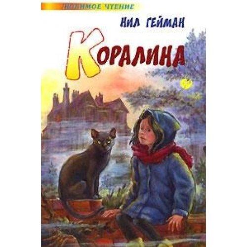 Coraline / Koralina: Geyman N.