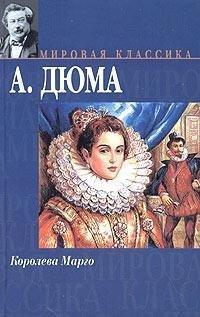 9785170277193: Queen Margot, 1845 (IN RUSSIAN LANGUAGE) / Koroleva Margo