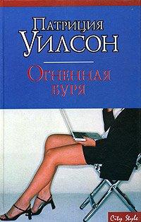 Ognennaya burya: P. Uilson