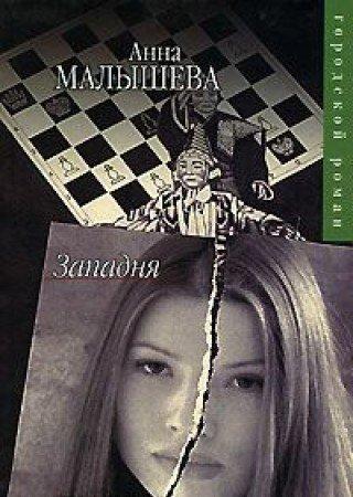 9785170286423: Zapadnya (Gorodskoj roman)