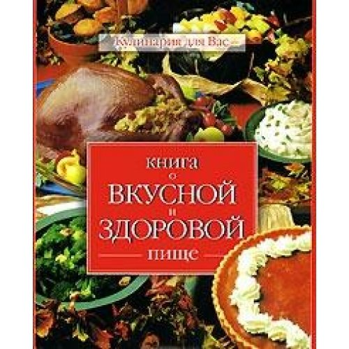 9785170290123: Book of Tasty and Healthy Food / Kniga o vkusnoy i zdorovoy pishche