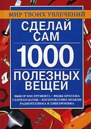 Sdelaj sam 1000 poleznykh veschej (Mir tvoikh uvlechenij): A. Gorbov