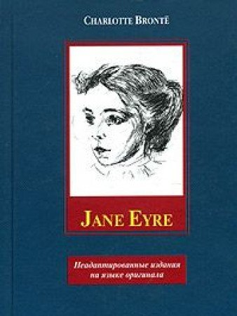 9785170294497: Jane Eure (Neadaptirovannye izdaniya na yazyke originala)
