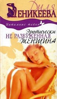 9785170296149: Eroticheski ne razbuzhennaya zhenschina