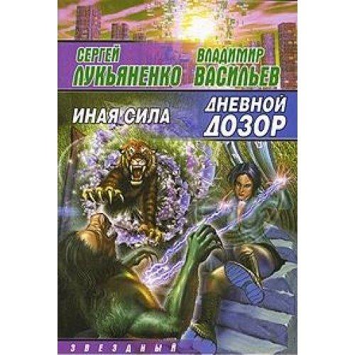 9785170298655: Day Watch. Other Power / Dnevnoy dozor. Inaya Sila