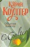 Obyatiya dyavola: Catherine Coulter