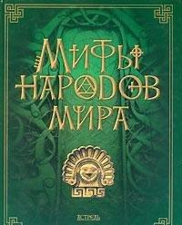Mify narodov mira, Enciklopedija.: Kun S