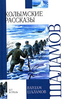 9785170315338: Kolyma Tales (IN RUSSIAN LANGUAGE) / (Колымские рассказы)