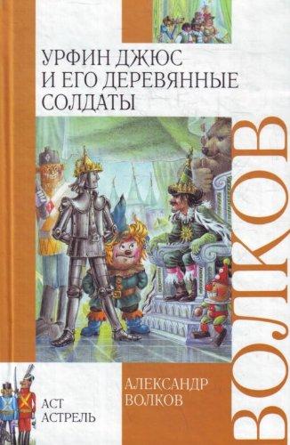 9785170315468: Urfin Dzhyus i ego derevyannye soldaty