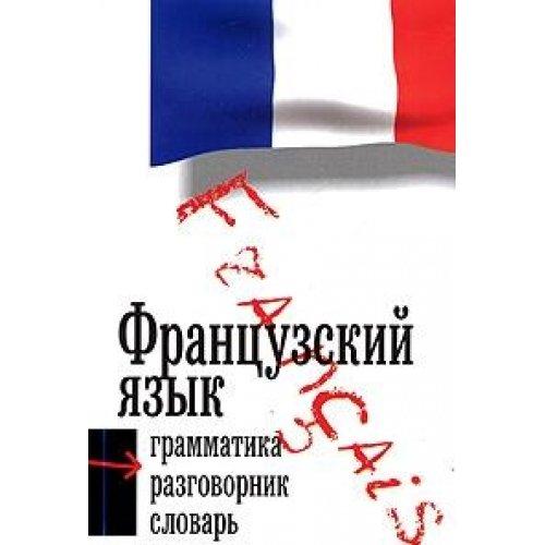 9785170338924: Frantsuzkiy yazyk. 3 v 1. Grammatika, razgovornik, slovar
