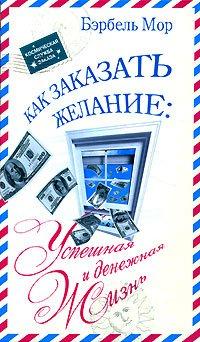 9785170349289: How to order desire Successful and money life / Kak zakazat zhelanie Uspeshnaya i denezhnaya zhizn
