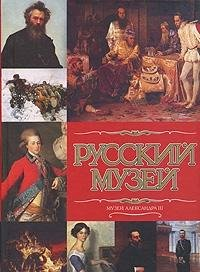 Russkij muzej. Muzej Aleksandra III: V. Singaevskij