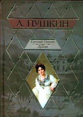 Evgenii Onegin. Dramy: Pushkin, A.S