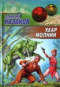 Udar molnii: D. Kazakov