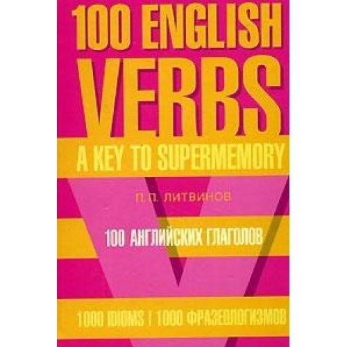9785170354962: 100 English Verbs. 1,000 Sayings. Key to Supermemory.