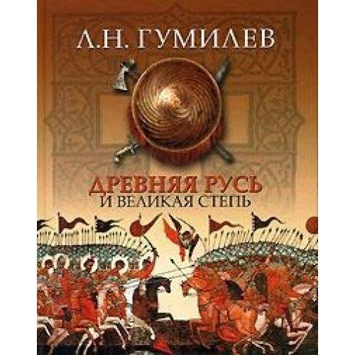 9785170363483: Drevnyaya Rus i Velikaya step