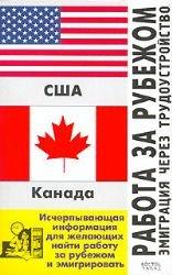 9785170365845: Rabota za rubezhom. Emigratsiia cherez trudoustroistvo. SShA, Kanada