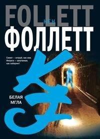 Belaya mgla (The International Bestseller): Follett, K.