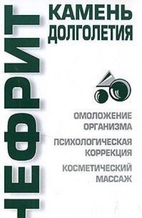 9785170373338: Nefrit. Kamen' dolgoletiya (Zdorov'e - eto prosto!)