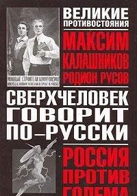 9785170374328: Superman spoke in Russian / Sverkhchelovek govorit po-russki
