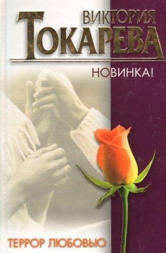 9785170379392: Terror Liouboviu (Ast Modern Russian Classics)