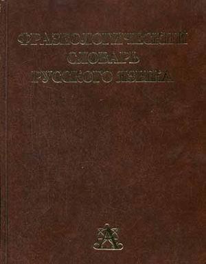 9785170388219: Frazeologicheskiy slovar russkogo yazyka
