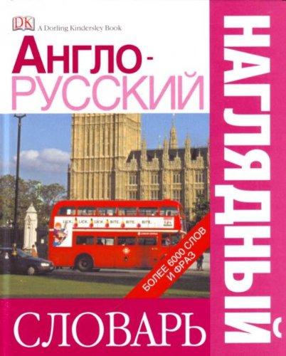 Anglo-russkij naglyadnyj slovar': A Gavira