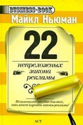 9785170391226: 22 Immutable Laws of Advertising / 22 neprelozhnykh zakona reklamy