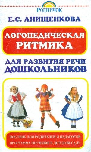 9785170393558: Logopedicheskaya ritmika dlya razvitiya rechi doshkol'nikov
