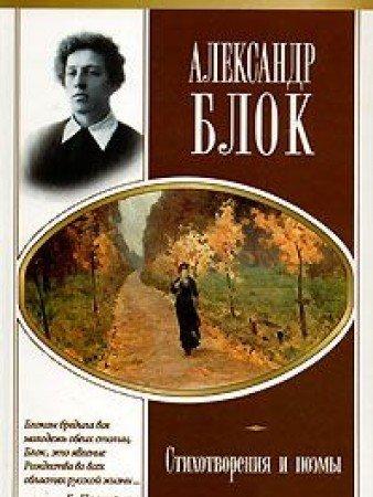 9785170394722: Aleksandr Blok. Stihotvoreniya i poemy