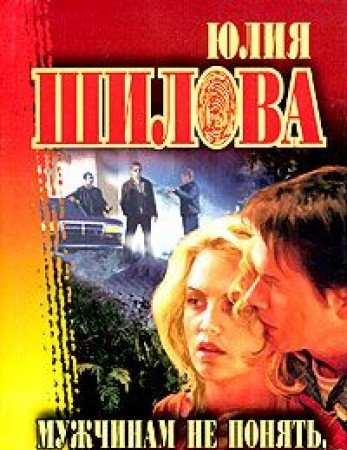 9785170402557: Muzhchinam ne poniat, ili Tantsuiuschaia v odinochestve roman (in Russian)