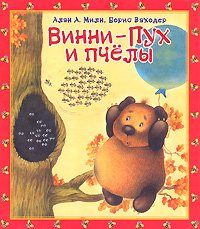 9785170404421: Winnie-the-Pooh and the Bees - in Russian language (Vinni Pukh i pchyoly)
