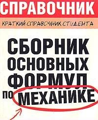 9785170411146: Sbornik osnovnykh formul po mekhanike dlya vuzov Kratkij spravochnik studenta
