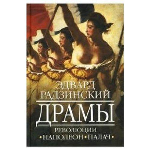 9785170413430: Dramy revoliutsii. Napoleon. Palach [Dramas of the Revolution. Napoleon. The Exe