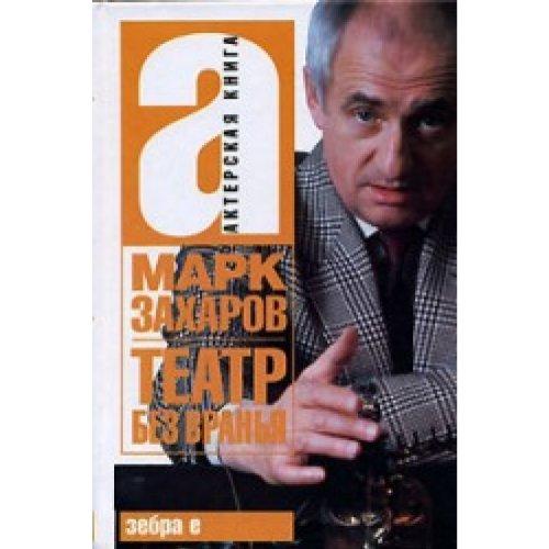 Teatr bez Vran'ia: [Theater without nonsense: ]: Zakharov, Mark