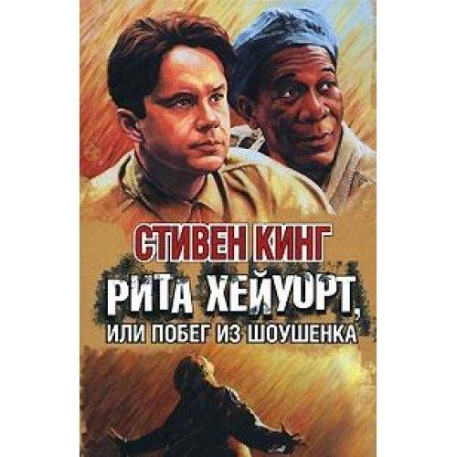 9785170415823: Rita Hayworth and the Shawshank Redemption / Rita Heyuort, ili Pobeg iz Shoushenka (In Russian)